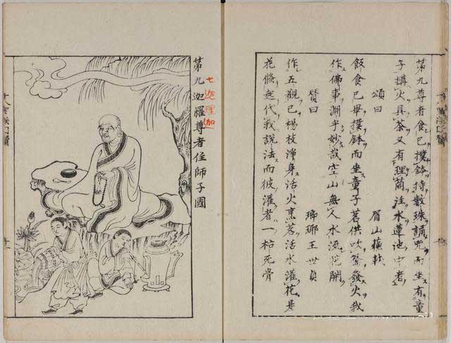 蘇軾-十八羅漢頌