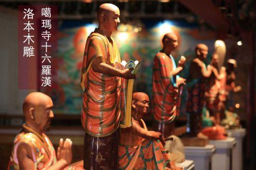 洛本木雕─噶瑪寺十六羅漢